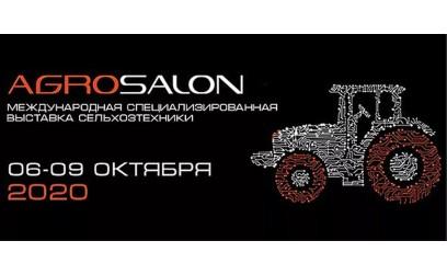 Выставка Агросалон 2020